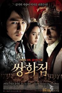 A Frozen Flower (Ssang-hwa-jeom) (2008)
