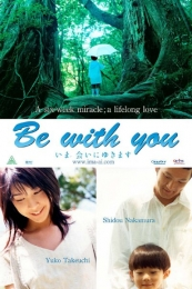 Be with You (Ima, ai ni yukimasu) (2004)