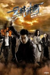 City Under Siege (Chun sing gai bei) (2010)