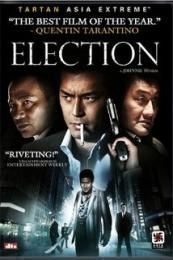 Election (Hak se wui) (2005)