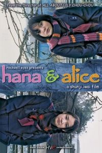 Hana and Alice (Hana to Arisu) (2004)