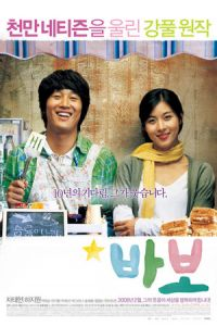Miracle of Giving Fool (Babo) (2008)