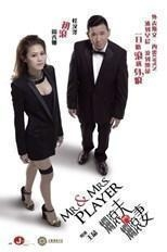 Mr. & Mrs. Player (Lan gun fu dou lan gun qi) (2013)