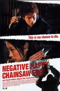 Negative Happy Chainsaw Edge (Negatibu happî chênsô ejji) (2007)