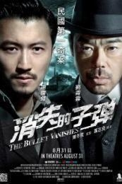 The Bullet Vanishes (Xiao shi de zi dan) (2012)