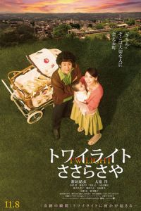Twilight: Saya in Sasara (Towairaito Sasara Saya) (2014)