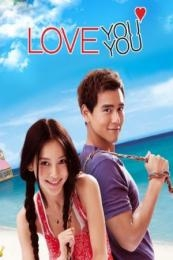 Xia ri le you you (2011)