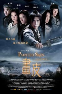 Painted Skin (Hua pi) (2008)