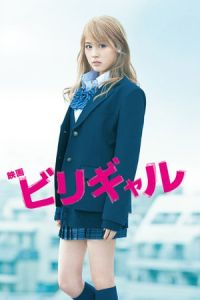 Flying Colors (Birigyaru) (2015)