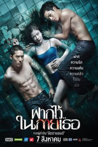 The Swimmers (Fak wai nai gai thoe) (2014)
