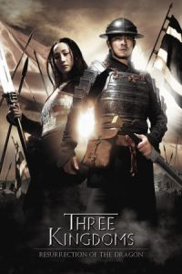 Three Kingdoms (San guo zhi jian long xie jia) (2008)