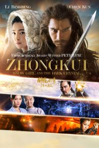 Zhongkui: Snow Girl and the Dark Crystal (Zhong Kui fu mo: Xue yao mo ling) (2015)