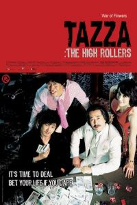 Tazza: The High Rollers (Tajja) (2006)