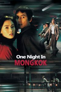 One Nite in Mongkok (Wang jiao hei ye) (2004)
