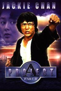 Project A 2 ('A' gai wak 2) (1987)