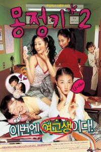 Wet Dreams 2 (Mongjunggi 2) (2005)