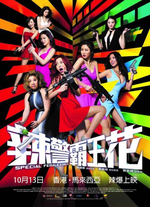 Special Female Force (Lat ging ba wong fa) (2016)