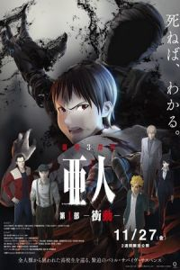 Ajin Part 1: Shoudou (Ajin: Shôdô) (2015)