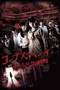 Corpse Party: Book of Shadows (Kôpusu pâti: Book of Shadows) (2016)