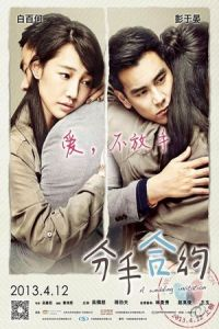 A Wedding Invitation (Fen shou he yue) (2013)