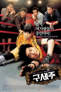 Oh! My God (Guseju) (2006)