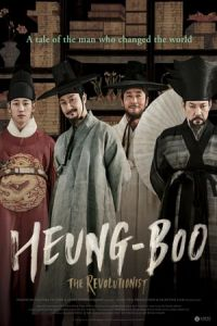 Heung-boo: The Revolutionist (Heung-bu) (2018)