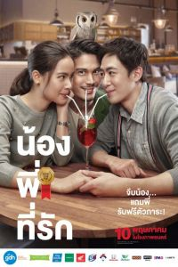 Brother of the Year (Nong, Pee, Teerak) (2018)