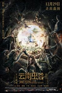 Mojin: The Worm Valley (Yun nan chong gu) (2018)