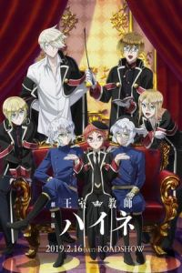 The Royal Tutor Movie (Oushitsu Kyoushi Heine) (2019)