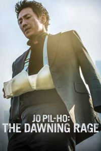 Jo Pil-ho: The Dawning Rage (Bad Police) (2019)