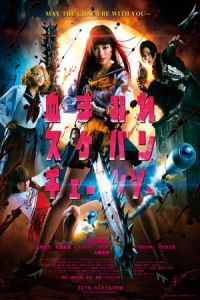 Bloody Chainsaw Girl (Chimamire sukeban chAªnsA´) (2016)