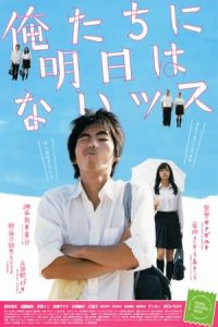 Ain't No Tomorrows (Oretachi ni asu wa naissu) (2008)