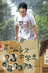 The Homeless Student (HA´muresu chA»gakusei) (2008)