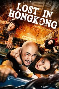 Lost in Hong Kong (Gang jiong) (2015)