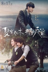 Nonton Sweet Sixteen (Xia You Qiao Mu) (2016) Film Subtitle Indonesia Streaming Movie Download Gratis Online
